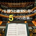 ピアノを習うと確実に得られる5つの効果